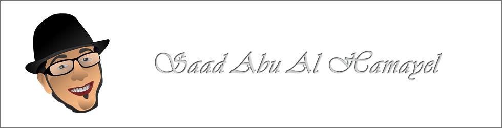 سعد أبو الحمايل