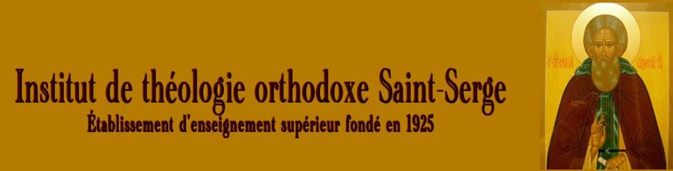 Institut de théologie orthodoxe Saint-Serge à Paris