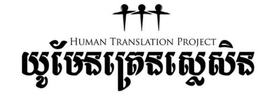 Human Translation NGO Group