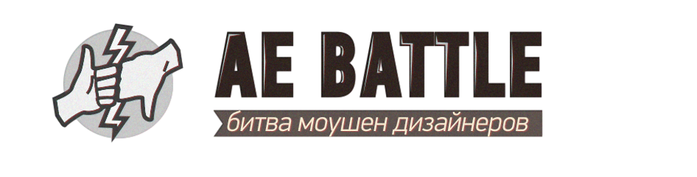 AE BATTLE