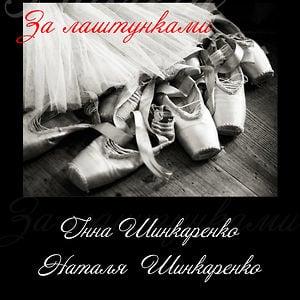 Profile picture for Natalya&Inna Shynkarenko