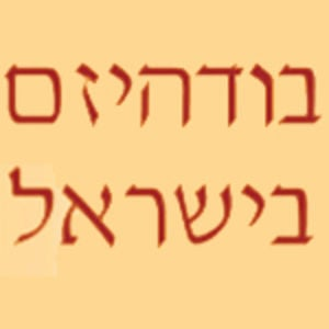 Profile picture for buddhism.israel.org