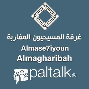 Profile picture for ِAlmase7ioun Almagharibah