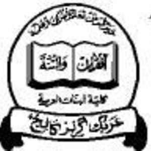 Profile picture for Arabic Girls College