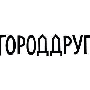 Profile picture for Город Друг