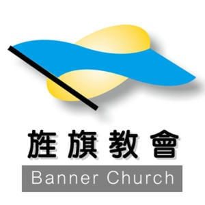 Profile picture for Taichung Christian Banner Assoc.