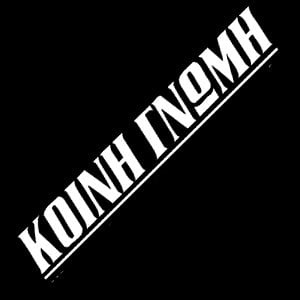 Profile picture for koinignomi
