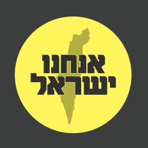 Profile picture for weareisrael