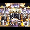 The Year Without English