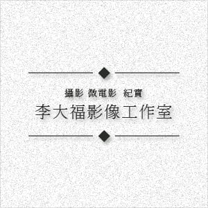 Profile picture for 李大福影像工作室
