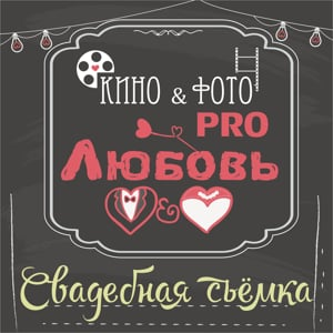 "Profile picture for ТО  ""PRO Любовь"""
