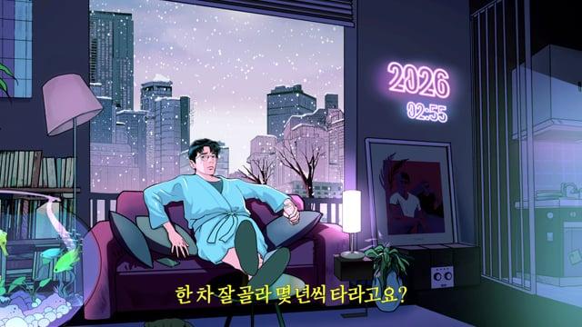 현대셀렉션 MAN