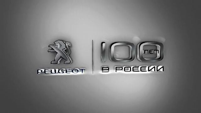Peugeot 100 years in Russia event report