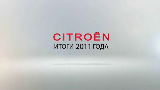 Citroen Annual Report 2011