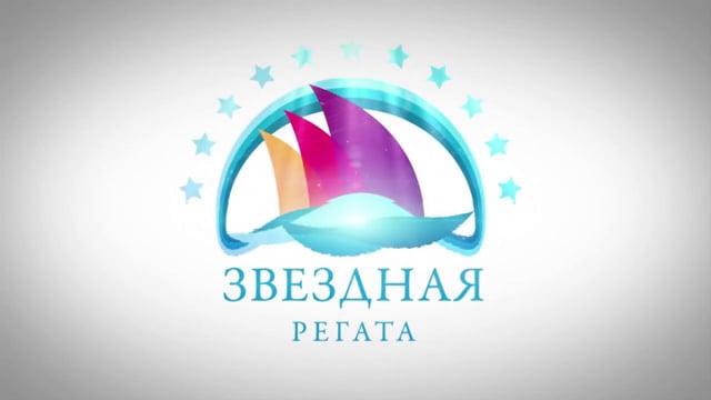 Star Regatta 2011