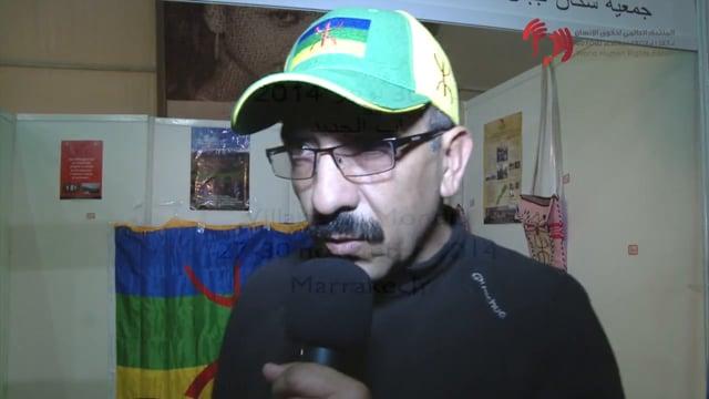 جمعية سكان جبال العالم، فرع فاس