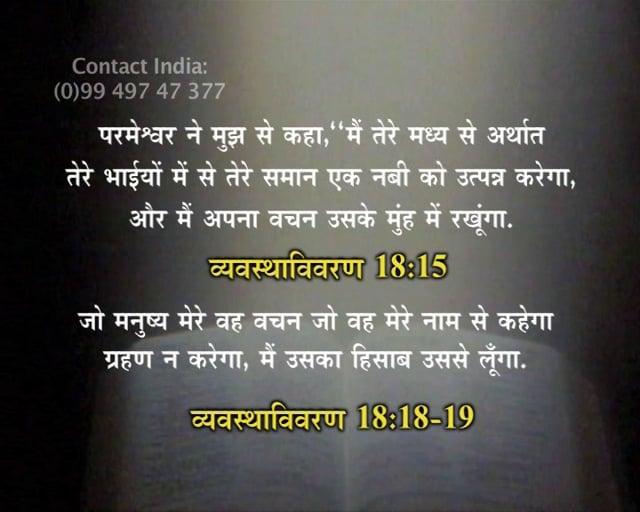16 भविष्यवाणी जो साबित करती हैं कि वो ही मसीहा है – पार्ट 1 – प्रोग्राम 3