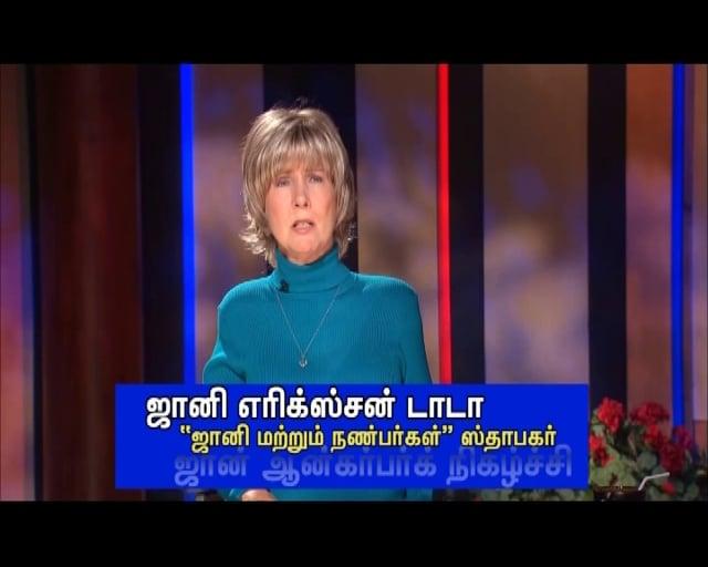 உங்கள் பாடுகளில் தேவனுடைய உதவி – நிகழ்ச்சி 1