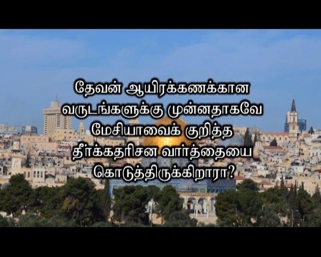 இயேசுவே மேசியா என்பதை உறுதிபடுத்திடும் 16 தீர்க்கதரிசனங்கள் – பாகம் 1 – நிகழ்ச்சி 3