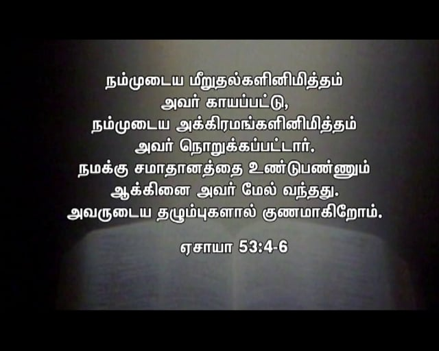 இயேசுவே மேசியா என்பதை உறுதிபடுத்திடும் 16 தீர்க்கதரிசனங்கள் – பாகம் 2 – நிகழ்ச்சி 3