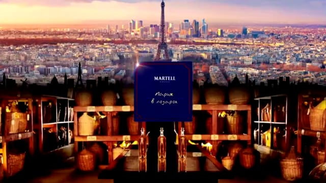 Martell Paris as a gift