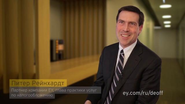 Ernst&Young Deoffshorization Interviews