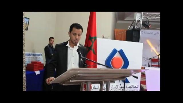 جائزة الصحراء للصحافة- الحفل الختامي
