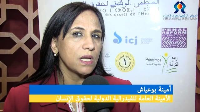 السيدة أمينة يوعياش، الأمينة العامة للفيدرالية الدولية لحقوق الإنسان