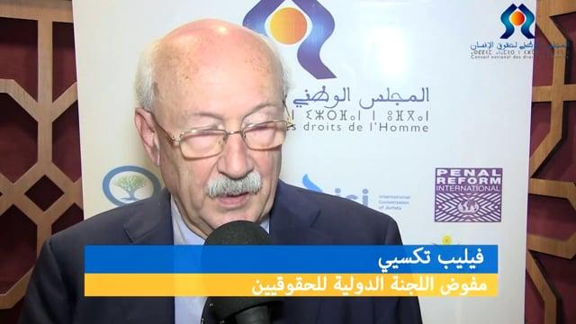 السيد فيليب تكسيي، مفوض اللجنة الدولية للحقوقيين
