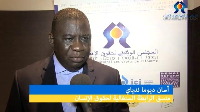 السيد أسان ديوما ندياي، منسق الرابطة السنغالية لحقوق الإنسان