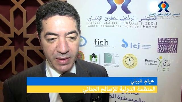 السيد هيثم شبيل، المنظمة الدولية للإصالح الجنائي