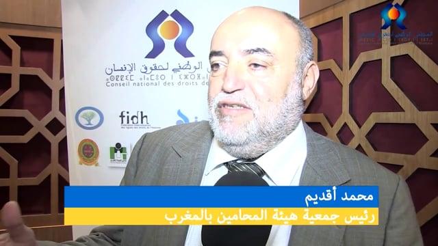 السيد محمد أقديم، رئيس جمعية هيئة المحامين بالمغرب
