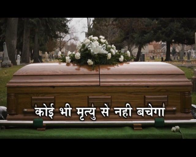 आपकी मृत्यु के एक मिनट बाद क्या होता है? सीरिज 2 – प्रोग्राम 3