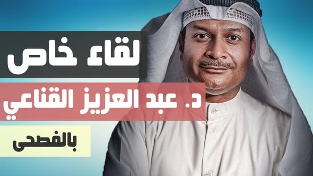 لقاء مع الدكتور عبد العزيز القناعي
