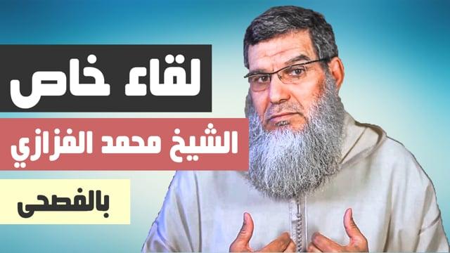 لقاء مع الشيخ محمد الفزازي