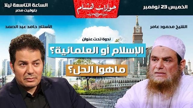 الشيخ محمود عامر والأستاذ حامد عبد الصمد- الإسلام أو العلمانية؟ ما هو