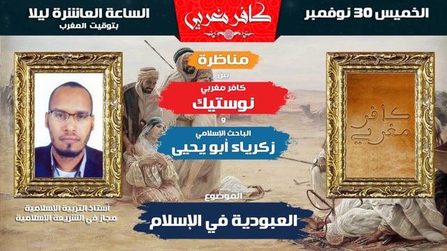 مناظرة العبودية في الإسلام