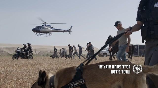 Israeli Police