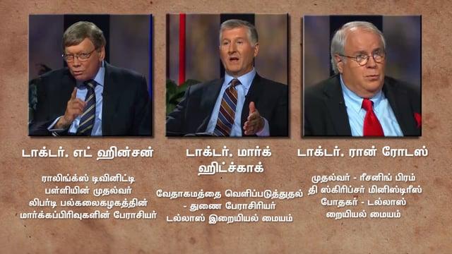 எல்லா கிறிஸ்தவர்களும் எடுத்துக்கொள்ளப்படுவார்கள் என்பதற்கான வேதாகம ஆதாரங்கள் 2