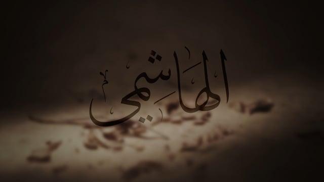 Al-Hashemi - Biography film