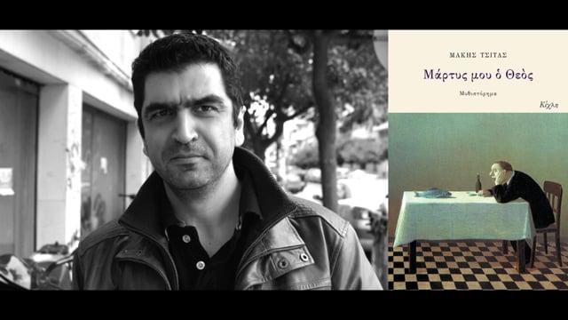 """Ένθετο: """"Η Βιβλιοθήκη του Πρώτου"""" με τη Μαρία Σφυρόερα 14-01-16 (Μάκης Τσίτας)"""