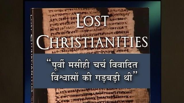 खो गए सुसमाचार, और खो गए ईसाईयों के बारे में क्या? खो गए सुसमाचार क्या हैं? – कार्यक्रम 4