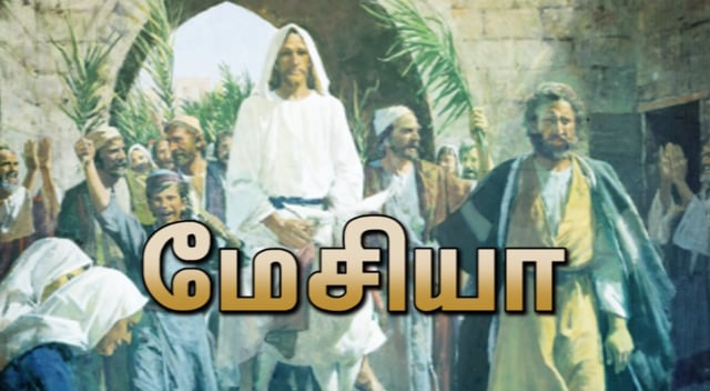 இயேசுவை வீழ்த்தும்படியான யுத்தம் – நிகழ்ச்சி 1