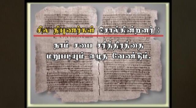 காணாமற்போன சுவிசேஷங்களையும், தொலைந்த கிறிஸ்தவங்களையும் பற்றி என்ன? – நிகழ்ச்சி 1