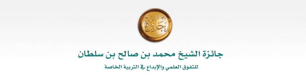 جائزة الشيخ محمد بن صالح بن سلطان