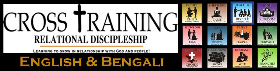 Bengali Cross Training: Relational Discipleship, Translated from English into Bengali