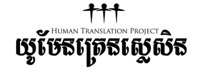 Human Translation NGO
