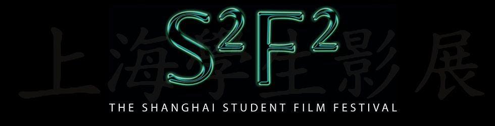 Shanghai Student Film Festival