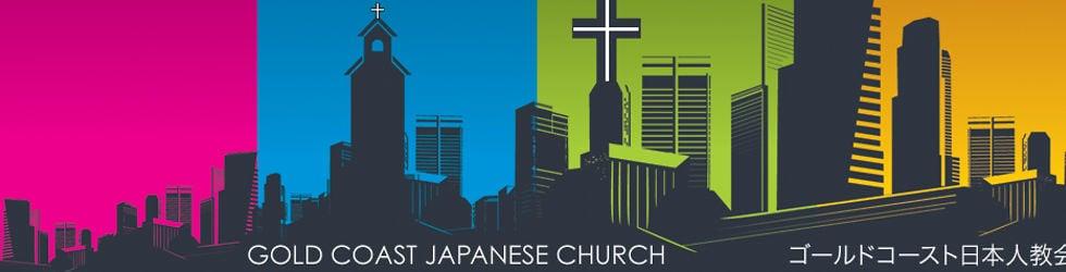 ゴールドコースト日本人キリスト教会 - Gold Coast Japanese Church