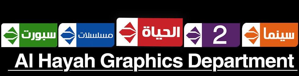 Al Hayah Graphics Department